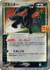 Umbreon Star 012/025 S8a-P Pokemon Card Japanese 25th ANNIVERSARY COLLECTION