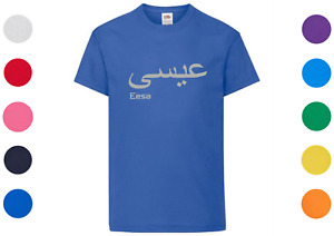 Personalised Boys Girls Arabic and English Unisex T-shirt 1-13 Years NEW COLOURS