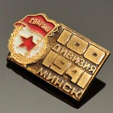100th Rifle Division Minsk 1941 Soviet Russian Pin Badge