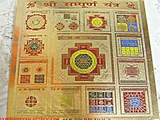 SAMPURN SRI SHREE SHRI YANTRA FOR SUCCESSFUL LIFE ENERGIZED