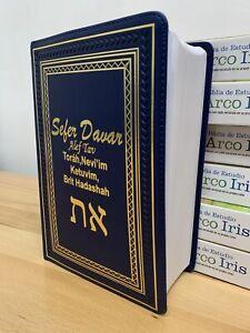 Torah, sefer davar alef tav escrituras misianicas texto hebreo