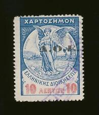 Greece. D.O.E {=Δ.Ο.Ε} on 10 Lepta, Blue Revenue stamp Year: 1920 RRR, No: 26