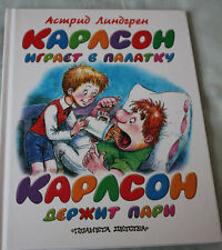 Astrid Lindgren Karlson Russian Children's Book