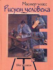 Рисуем человека Шаг за шагом  Russische Bücher