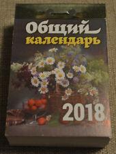 2018 Russian Tear-off Calendar New ОБЩИЙ календарь отрывной