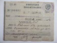 Odessa Russia Ukraine Bank Document Receipt 1925 Одесса Квитанция