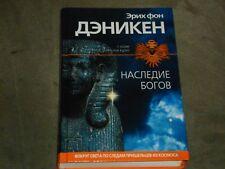 Erich von Däniken Наследие богов Hardcover Russian