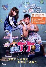 """Alex Fong Lik-Sun """"Kidnap Ding Ding Don"""" Ivana Wong  HK 2016 Comedy Region 0 DVD"""