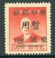 Central China 1949 Liberated Thin Line $1/$200 Scott 6L1 Mint W641