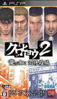 USED PSP Kurohyou 2 Ryu ga Gotoku Ashura hen 00762 JAPAN IMPORT