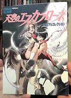 Escaflowne Memorial Collection Japan Anime Art Book