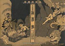 Shin Takarajima Manga Limited Edition / SAKAI Shichima, TEZUKA Osamu w/extra