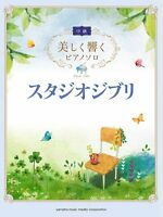 Collectibles Anime Song Beginner Rank Piano Solo Sheet Music Collection Book Japanese A138 Goods Of Every Description Are Available Price Guides & Publications
