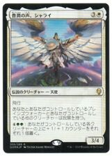 MTG Japanese Foil Shalai, Voice of Plenty Dominaria NM
