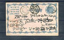 Interessante Ganzsache Japan 1 Sen - b1039