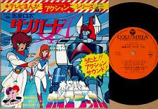 "♪OST DANGUARD ACE GUYSLUGGER '77 org 4trks 7"" japan tv sf robot anime dangard A"