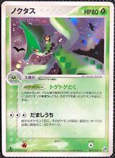 Cacturne 007/053 Holo 1st Edition Ex Sandstorm Pokemon TCG Rare Card F/S Japan