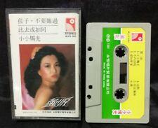 1985 薰妮 中文歌曲 卡带   cassette tape Hong Kong Chinese  pop singer Fanny Wang
