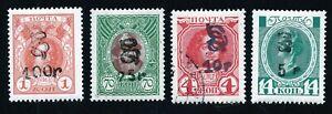 Armenia 1920 set of stamps Lapin# MH CV=40€