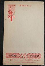 Mint Osaka Japan Postal Stationary Christmas Special postcard 1950