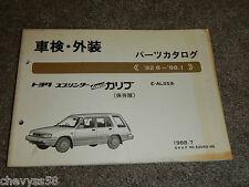 1982-1988 TOYOTA 82.8-88.1 E-AL25G-M JAPANESE JDM PARTS BOOK CATALOG DIAGRAM