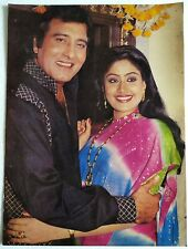 Rare Bollywood Actor Poster - Vinod Khanna - Revathi - 12 inch X 16 inch