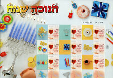Israel 2018 MNH My Own Stamps Hannukah 9v M/S Seasonal Cultures Wine Stamps