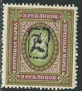 Armenia Francobolli 75.6km 18A 3.5R BRN Rosso & Gree (Nero Ovpt ) MNH F/VF 1919