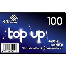 中國聯通- 香港增值券$100