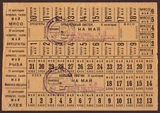 Russia / USSR   LENINGRAD   Food Ration Coupon Sheet   ND (1930's)  Rare!