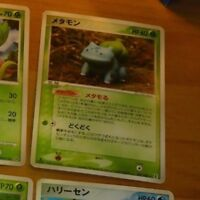 TCG POKEMON JAPANESE RARE CARD CARTE Metamorph Bulbasaur 007/086 1ED JAPAN **