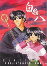 InuYasha Doujinshi Fan Comic Kurisuchiine Gouda Miroku x Sango White Fan 8