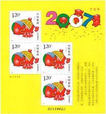 CHINA 2007-1 Lunar New Year Pig Zodiac Yellow Gift mini-pane