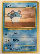 Marill Promo Pokemon Card 2000 ANA Airlines Japanese Card Ultra Rare Collectable