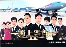 Triumph in the Skies 2 II 衝上雲宵 2 II Hong Kong Drama Chinese DVD TVB