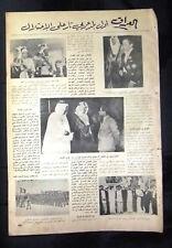 Iraq and Saudi Arabia King عراق/ سعودية Arabic (Magazine page Article Part) 1955