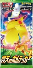 Pokemon Astonishing Volt Tackle Booster Pack Japanese Pikachu Vivid Voltage