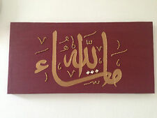 Islamic Art  Canvas Hand Painted Swarovski Arabic Calligraphy - Maroon & Gold