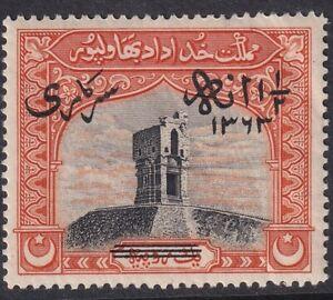 Pakistan - Bahawalpur 1945 Official 1½a on 1r cat £48. SG O12. Sc O8-LHM