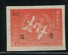 China 1949 The 75th anniv. of UPU (1v Cpt, Imperf.) MNH