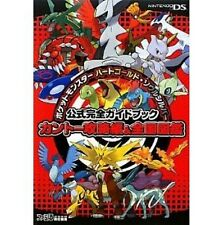 Pokemon HeartGold SoulSilver Official Complete Clear Guide Book / DS