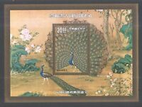 REP. OF CHINA TAIWAN 1991 ANCIENT CHINESE PAINTING (PEACOCKS) SOUVENIR SHEET MNH