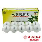 6 Boxes TongRenTang Ginseng JianPi Wan                10  /