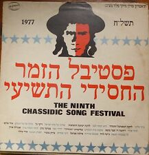 jewish hebrew 1977 LP-chassidic song festival no.9-rovina,pick,jimmy lloyd,gal