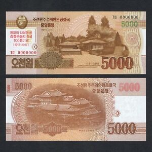 2013 (2017) ASIA 5,000 5000 WIN P-NEW UNC > MANGYONGDAE COMM