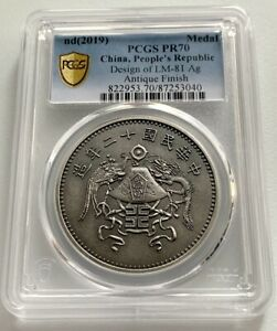 PCGS PR70 Republic of China 12th year silver medal Dragon and Phoenix 30g
