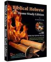 Biblical Hebrew Home Study : 2 books bound together