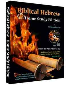 Biblical Hebrew Home Study : 2 books bound together