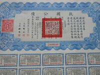 1937 China 4% Liberty Bond $5, not cancelled, 29 of 33 coupons !