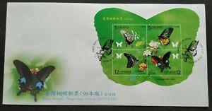 2009 Taiwan Insects Butterflies Souvenir Sheet MS FDC 台湾蝴蝶小全张首日封